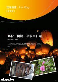 台北雙溪幸福民宿