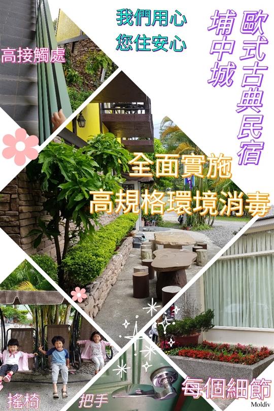 埔中城歐式古典民宿