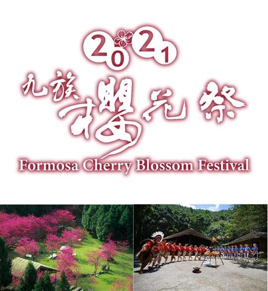 2021九族櫻花祭    1/30至3/7
