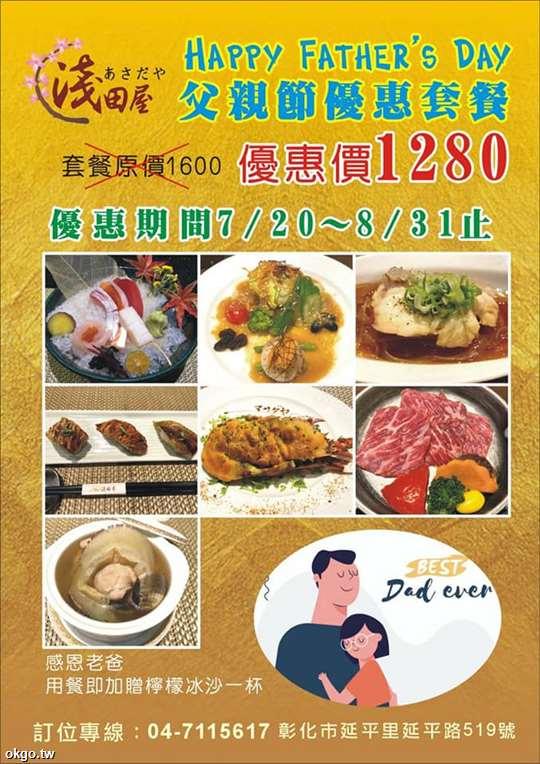 淺田屋日式料理