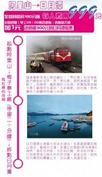 悠遊台灣旅遊網~阿里山專業包車旅遊