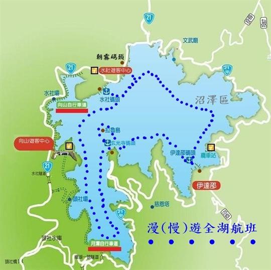 日月潭遊艇遊湖統一訂船中心