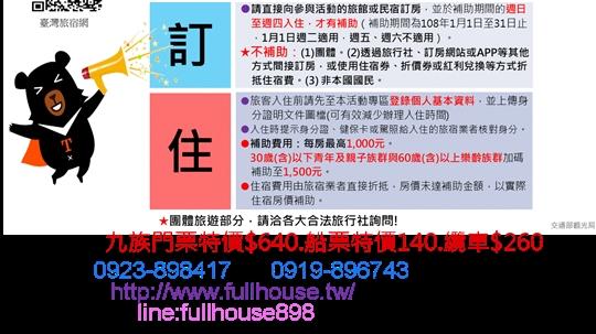 日月潭‧full house 旅店