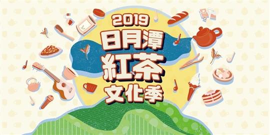 2019 日月潭紅茶文化季— 在最美的日月潭旁和許久未見的三五好友伴隨著音樂與表演一起野餐,全台灣茶香十足的野餐,相約親朋好友一同到日月潭吃喝玩樂!