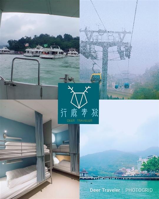 日月潭住宿‧行鹿青旅