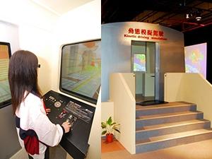 台北捷運逃生體驗營-動態模擬駕駛