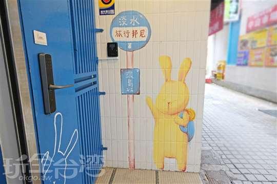淡水安心旅遊自由行- 旅行邦尼青年旅店 Tourist Bunny Hostel