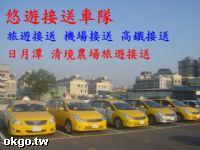 悠遊接送.台灣旅遊包車.機場高鐵接送