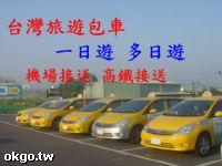 台灣包車旅遊