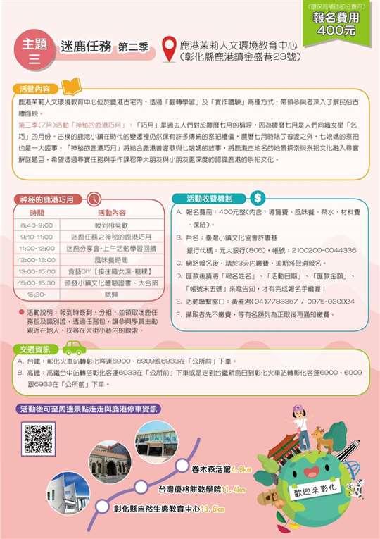 活動報報📢 「環境教育小旅行 遊學彰化逗陣行」