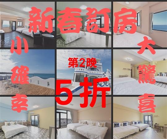 澎湖萊海邊民宿