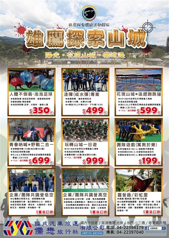 儒懋旅行社-玩轉假期