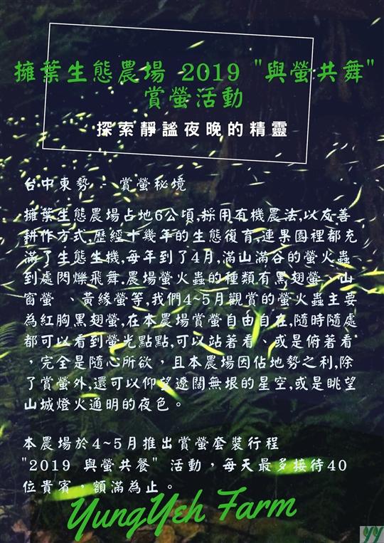 台中東勢住宿‧擁葉生態農場