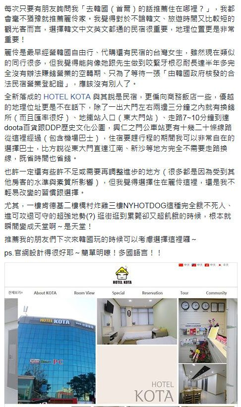 韓國首爾民宿 KoTa House