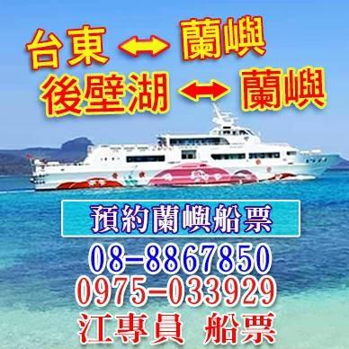 蘭嶼船票-江洋一順豐