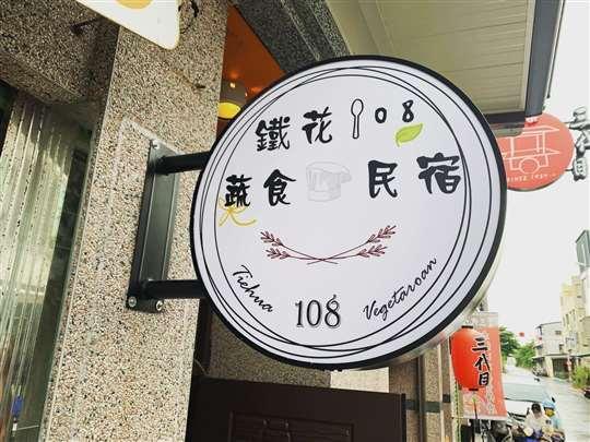 台東鐵花108蔬食民宿