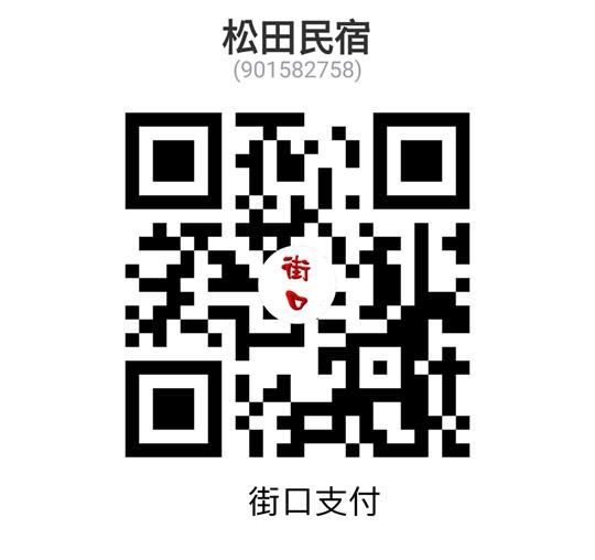宜蘭礁溪松田songtian民宿
