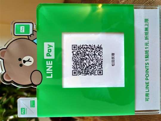 使用LinePay 轉帳 方便 輕鬆又愉快