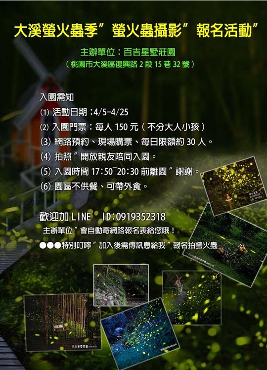 ●●●2020大溪螢火蟲季~拍螢火蟲報名