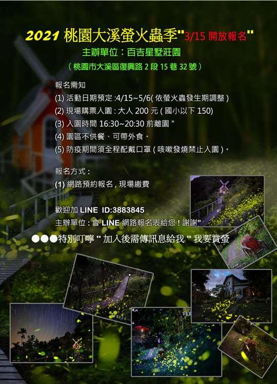 ●●●2021桃園大溪螢火蟲季`5/2結束