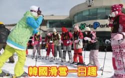 韓國2013~2014年度韓國一日滑雪自由行