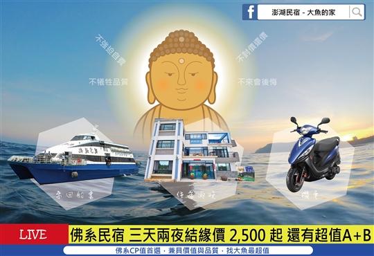【促銷專案】澎湖🌱佛系三天兩夜2500起