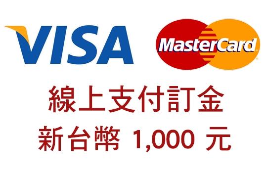 M.預付訂金(NT1000元)