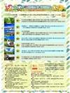 台東阿吉旅遊巴士