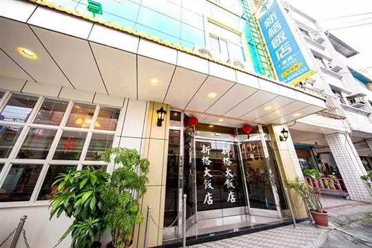 花蓮新格大飯店 Synco hotel