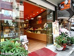 中山店‧老楊方塊酥