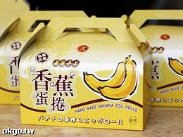 集集名產-沈家香蕉蛋捲