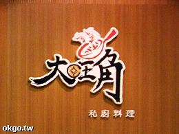 台中餐廳~大旺角.私廚料理