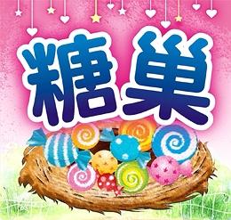 台東民宿‧台東糖巢民宿