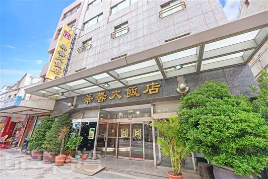 澎湖華馨大飯店