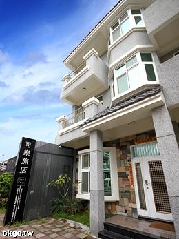 台東民宿~台東可樂旅店