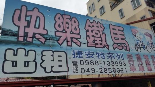 日月潭租車~快樂鐵馬電動自行車出租