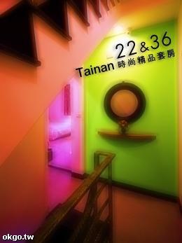 台南22&36民宿