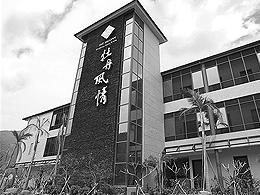 牡丹風情溫泉行館