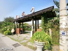漂流木花園餐廳