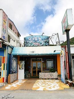 綠島火燒島藝品店