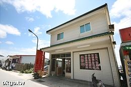 綠島庄腳店餐廳