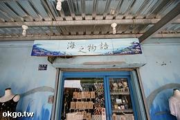 綠島海之物語藝品店