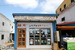 綠島綠光藝品店