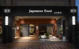 宴京之膳日本料理