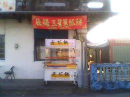 羅東-李記蔥抓餅