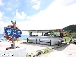 蘭嶼荳芽菜咖啡酒吧