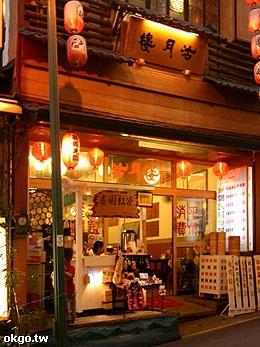 日月潭餐廳-沽月樓紅茶客棧