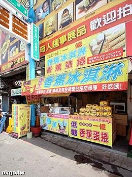 集集特產‧一億香蕉冰淇淋香蕉蛋捲