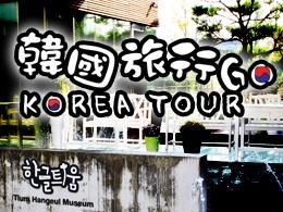 韓國自由行旅遊Go(麗伶的簡單生活)