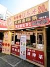 ㄚ好嬸古早味紅茶冰(集集店)